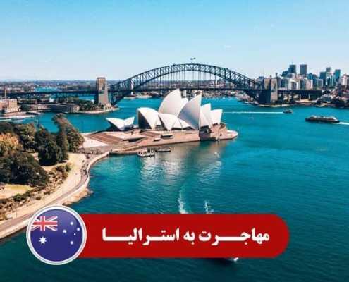 مهاجرت به استرالیا 3 495x400 استرالیا