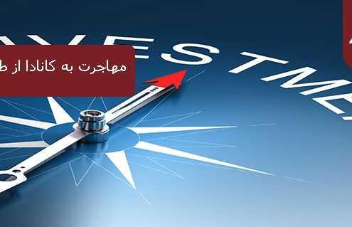 اخذ اقامت کانادا از طریق سرمایه گذاری