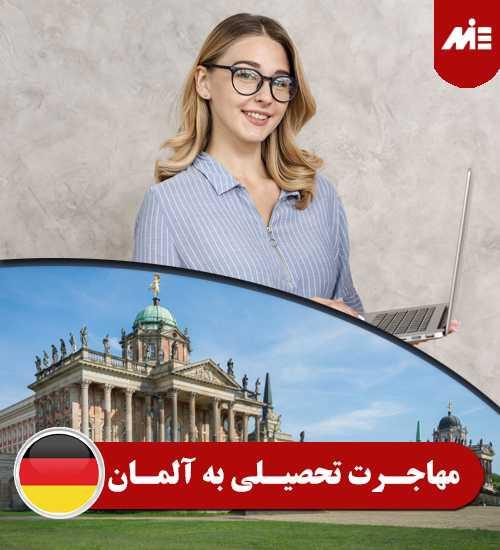 مهاجرت تحصیلی به آلمان 1 1 تحصیل در مقاطع مختلف آلمان