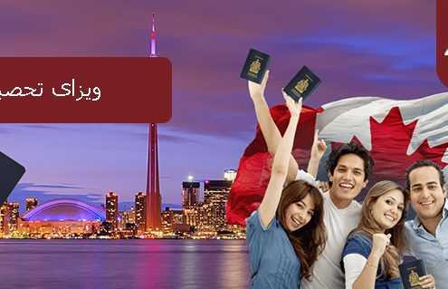 ویزای تحصیلی کانادا 495x319 کانادا