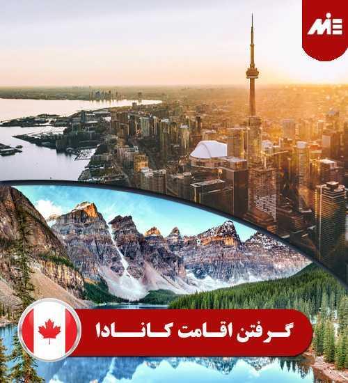 گرفتن اقامت کانادا 1 گرفتن اقامت کانادا