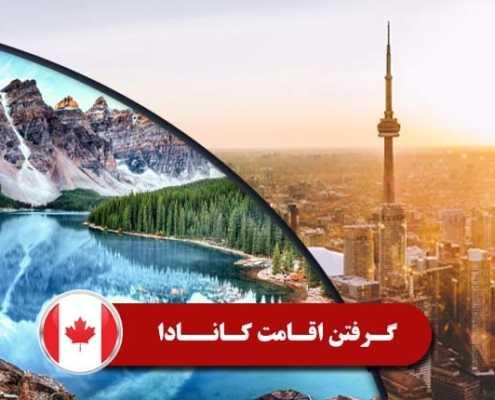 گرفتن اقامت کانادا 2 1 495x400 کانادا