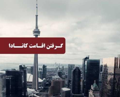گرفتن اقامت کانادا 2 495x400 کانادا