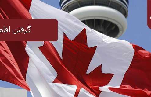 گرفتن اقامت کانادا 495x319 کانادا