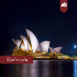 photo 2018 11 16 03 03 07 300x300 شرایط مهاجرت به استرالیا
