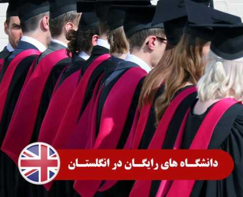 دانشگاه های رایگان در انگلستان0