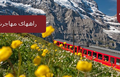 راههای مهاجرت به سوییس