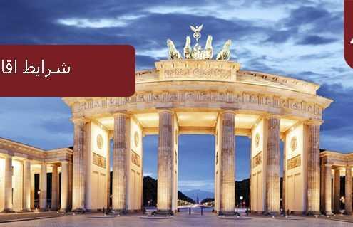 شرایط اقامت آلمان