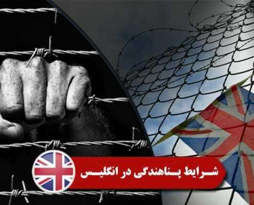 شرایط پناهندگی در انگلیس