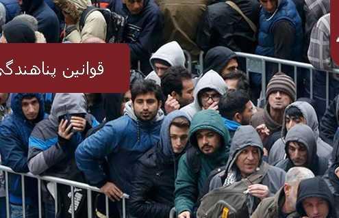 قوانین پناهندگی در استرالیا