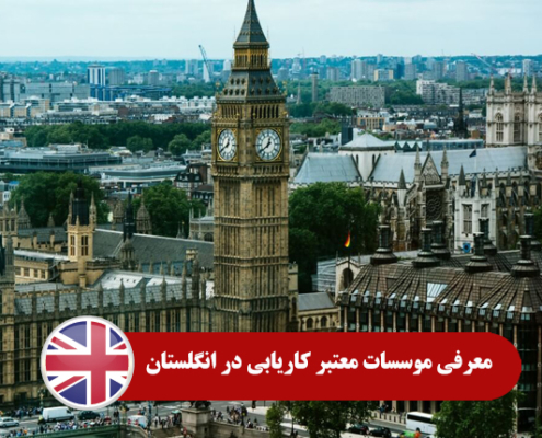 معرفی موسسات معتبر کاریابی در انگلستان 0