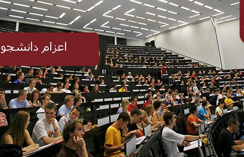 اعزام دانشجو به استرالیا 495x319 استرالیا