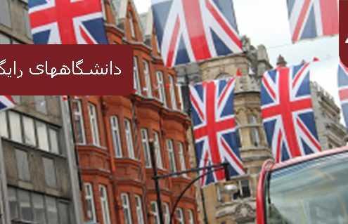 دانشگاههای رایگان در انگلستان