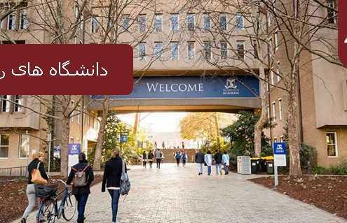 دانشگاه های رایگان استرالیا 495x319 استرالیا
