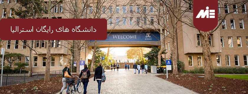 دانشگاه های رایگان استرالیا