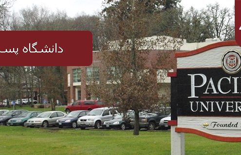 دانشگاه پسیفیک آمریکا 495x319 آمریکا