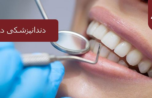 دندانپزشکی در کشور کانادا 495x319 کانادا