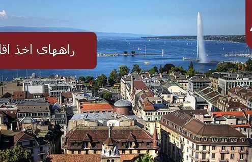 راههای اخذ اقامت سوییس