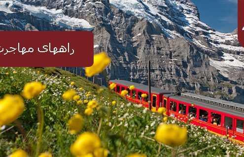 راههای مهاجرت به سوییس 495x319 سوئیس