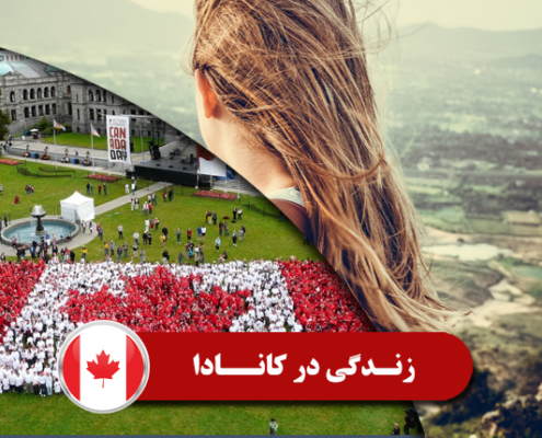 زندگی در کانادا 0 495x400 کانادا