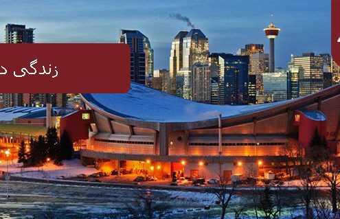 زندگی در کانادا 495x319 کانادا