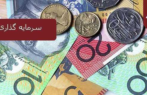سرمایه گذاری در استرالیا 495x319 استرالیا