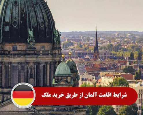 شرایط اقامت آلمان از طریق خرید ملک0 495x400 آلمان