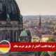 شرایط اقامت آلمان از طریق خرید ملک