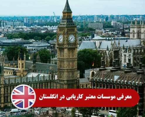 معرفی موسسات معتبر کاریابی در انگلستان 0 495x400 انگلستان