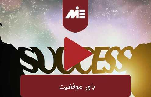 باور موفقیت
