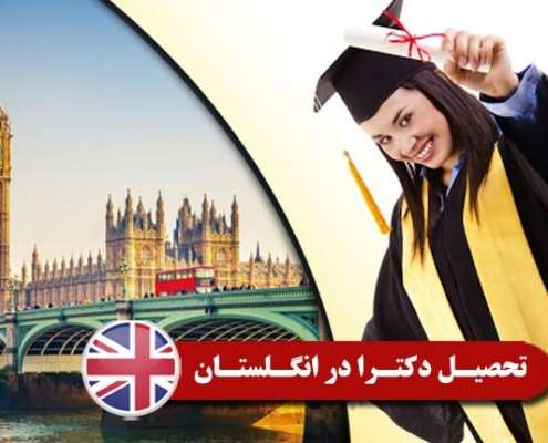 تحصیل دکتری در انگلیس