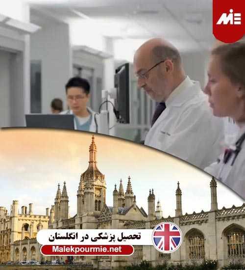 تحصیل پزشکی در انگلستان Header 1 تحصیل در انگلیس
