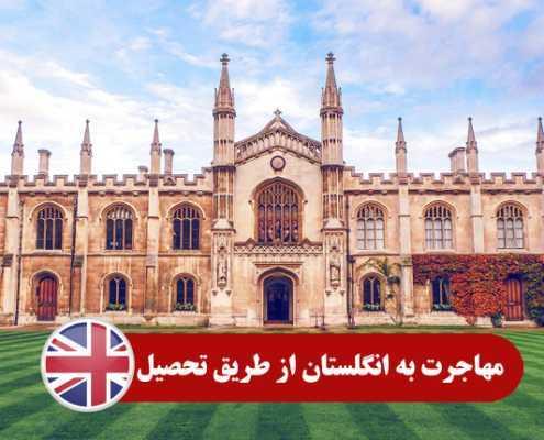 مهاجرت به انگلستان از طریق تحصیل0