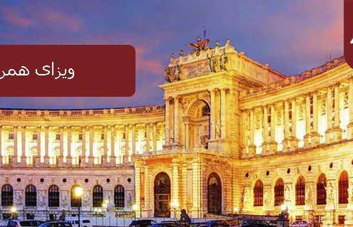 ویزای همراه اتریش
