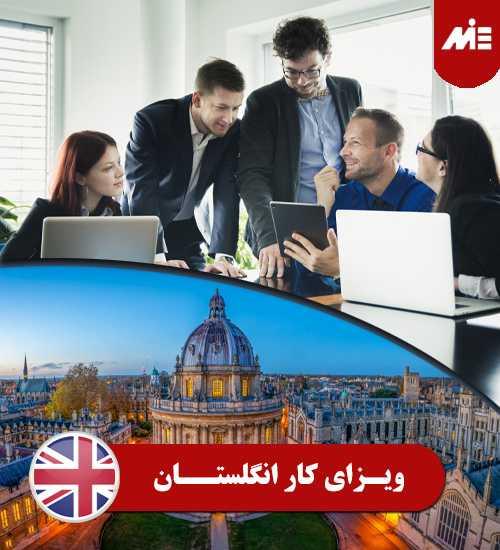 ویزای کار انگلستان 1 هزینه ویزای کار انگلستان