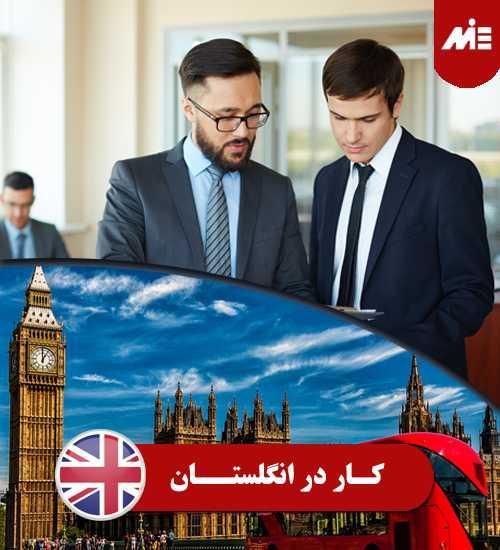 کار در انگلستان 1 شرایط کار در انگلستان