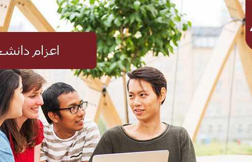 اعزام دانشجو به کانادا 495x319 کانادا