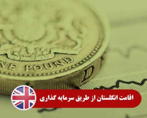 اقامت انگلستان از طریق سرمایه گذاری0 495x400 انگلستان