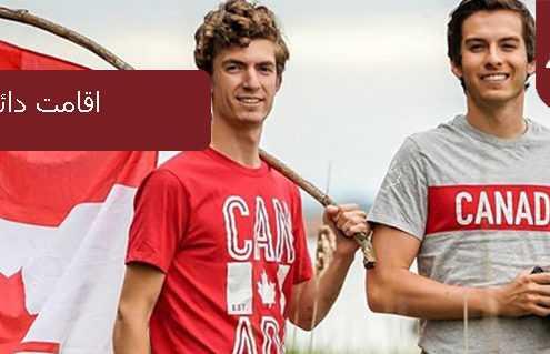 اقامت دائم کانادا 495x319 کانادا
