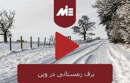 برف زمستانی در وین