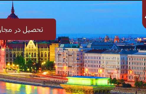 تحصیل در مجارستان رایگان 495x319 مجارستان