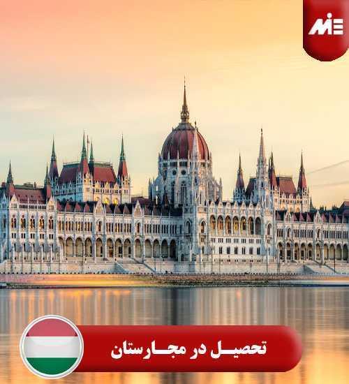 تحصیل در مجارستان 1 e1578933000786 تحصیل در مجارستان