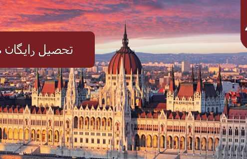 تحصیل رایگان در مجارستان 495x319 مجارستان