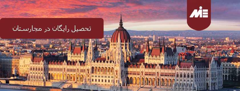 تحصیل رایگان در مجارستان