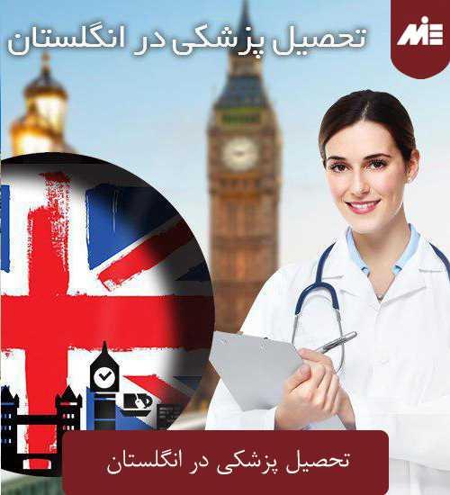 تحصیل پزشکی در انگلستان 1 تحصیل پزشکی در انگلستان