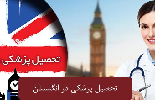 تحصیل پزشکی در انگلستا 1 495x319 انگلستان