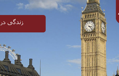 زندگی در انگلستان 495x319 انگلستان
