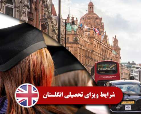 شرایط ویزای تحصیلی انگلستان0 495x400 انگلستان