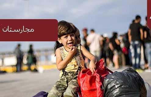 مجارستان پناهندگی 495x319 مجارستان