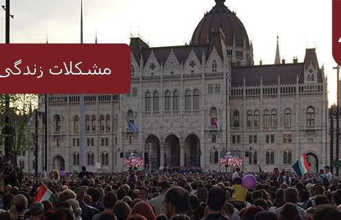 مشکلات زندگی در مجارستان